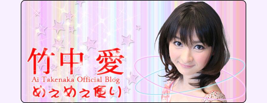 竹中愛公式ブログ