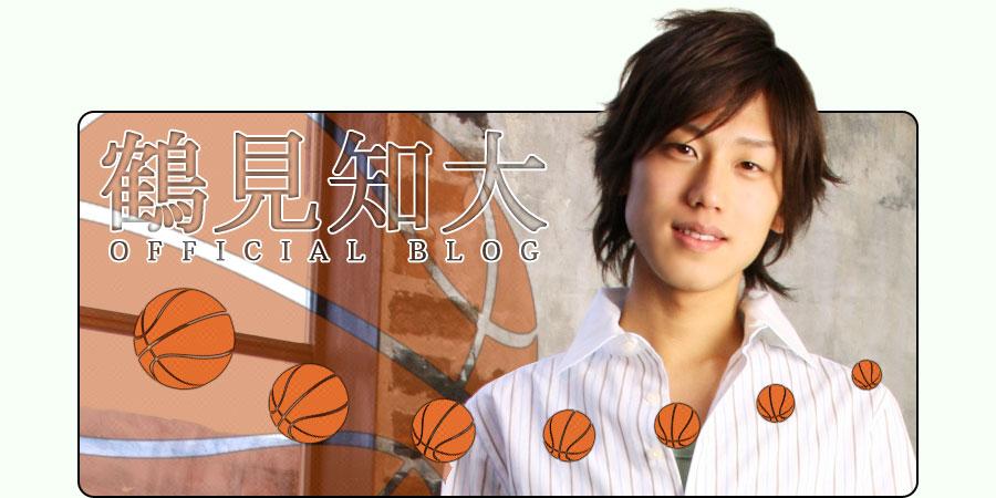 鶴見知大公式ブログ